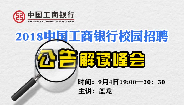 2018中国工商银行校园招聘公告解读峰会