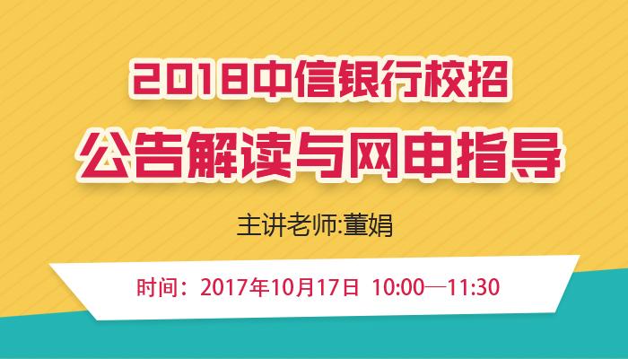 2018年中信银行校招公告解读及网申指导