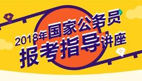 2018国考青海职位分析、大纲解析与报考指导