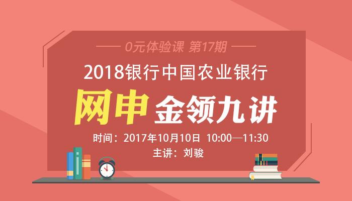2018年中国农业银行校园秋招网申指导