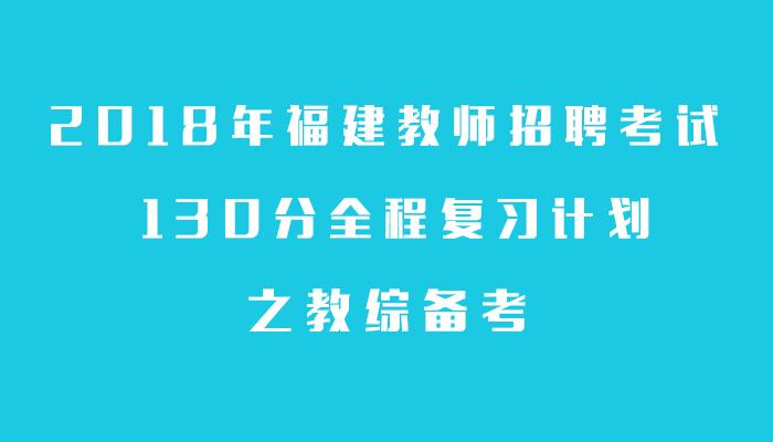 【教综】2018福建教师招考130分全程复习计划