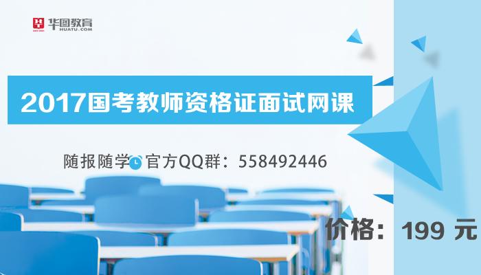 2017国考教师资格证面试网课