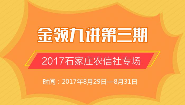 2017年石家庄农信社专场备考指导(第三期)