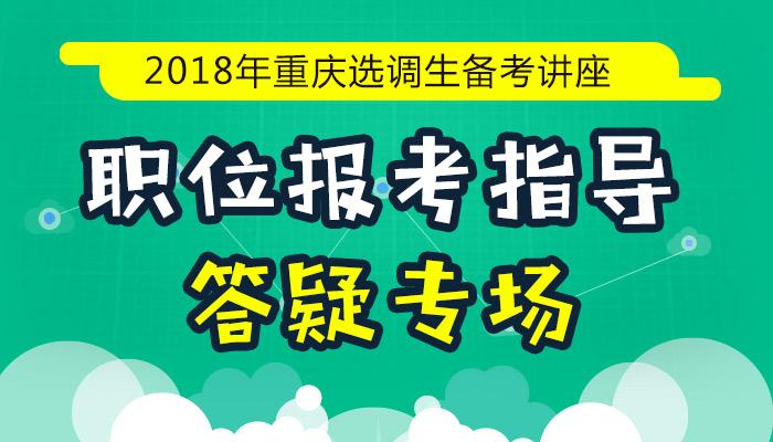 2018重庆选调生考试报考指导及备考讲座