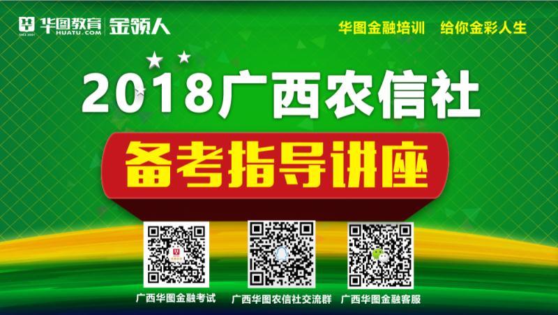 2018年广西农信社招聘笔试备考