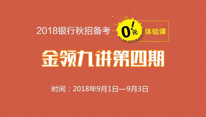 2018年银行笔试广发银行专场(第四期)