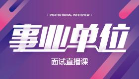2017年青海省事业单位考试专题讲座—面试指导