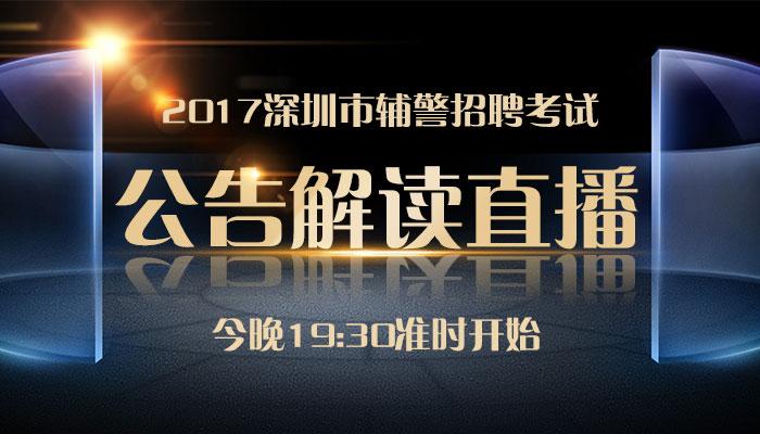 2017深圳辅警招聘考试公告解读