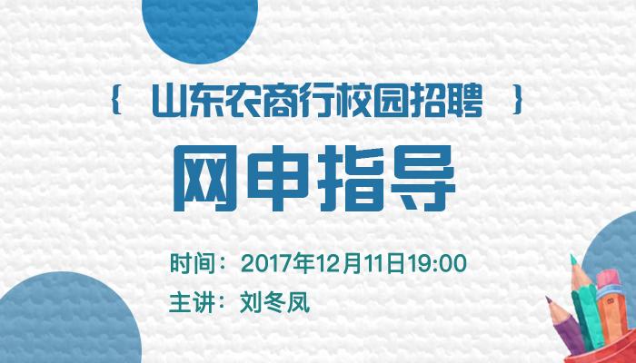 2018年山东农商行校园招聘网申指导